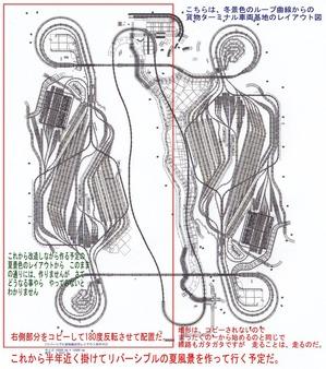 リバーシブル貨物本線編成用レイアウト改造1