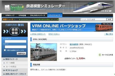 VRM5-EF81-303ブログ5