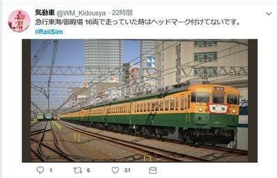 RaillSim気動車さんTwitter画像急行東海御殿場2