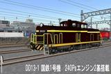 DD13オリジナル13-1
