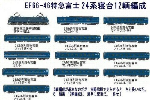 EF66-46富士12輌編成