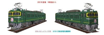 VRM3版EF81-113トワイライトA