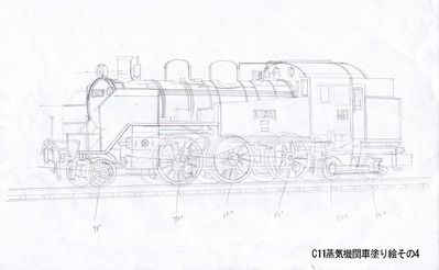 C11蒸気機関車塗り絵その4
