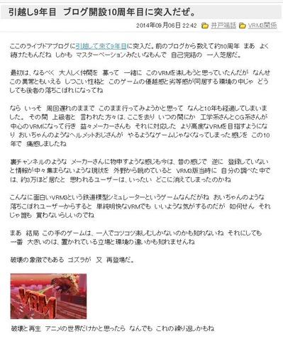 新VRM3の日6記事2014年9月6日