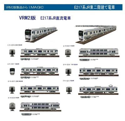 越河レイアウト電車シリーズ80-E217系二階建てA