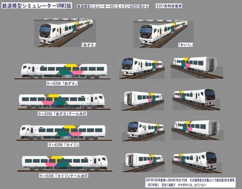 VRM3版E257系車両カタログ1