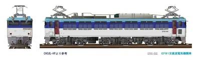 VRM3版EF81-502