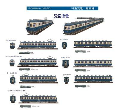 越河レイアウト電車シリーズ58-52系流電7