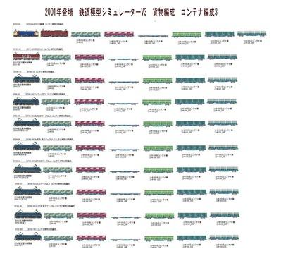 VRM3版貨物編成コンテナ3