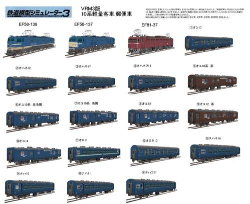 VRM3-10系客車編成6