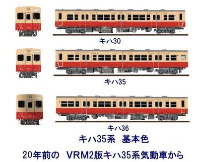 VRM2版キハ35系-1