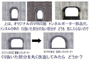 VRM5版トンネル4