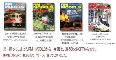 RM-MODELS-中古本2018.7.20購入1