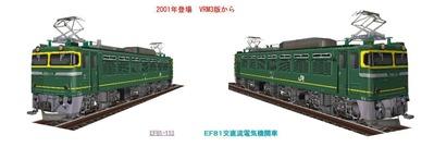 VRM3版EF81-113A