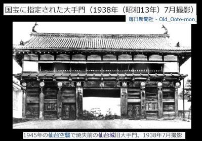 仙台城大手門1