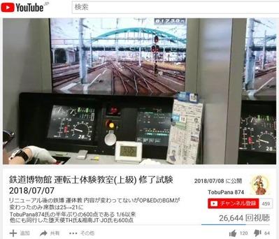 大宮鉄道博物館運転士体験シミュレーター1