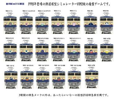 VRM3版EF65軍団1-3