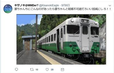 RailSimきさのき氏画像からキハ58-6