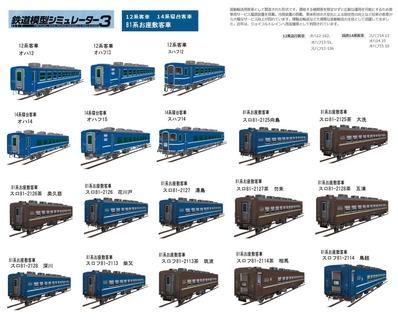 VRM3-12・14・81系編成1-60
