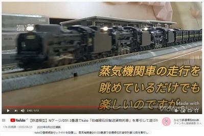 国鉄伯備線SLD51三重連Nゲージ動画1