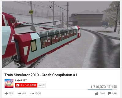 trainz2019-Crash-1