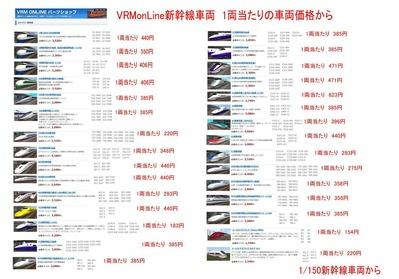 VRMonLine新幹線値段表150から11
