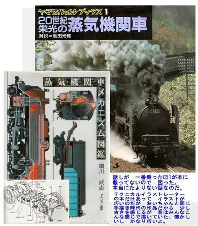 最後の蒸気機関士4