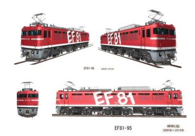 VRM5版EF8195ロゴ付き画像1