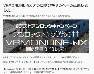 VRMNX-ベータ版1