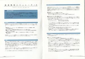 VRM3スタートアップガイド本2-3