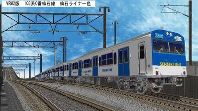 VRM3版103系背景画像仙石線2