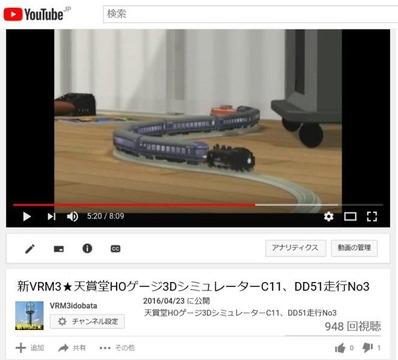 VRM3版天賞堂HOゲージ3DC11