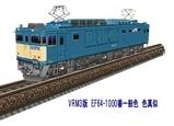 EF64-1000JR貨物更新色8