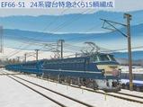 奥中山大カーブEF66-51さくら