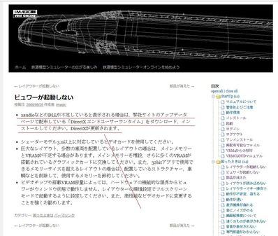 VRMonLINE-導入画面3