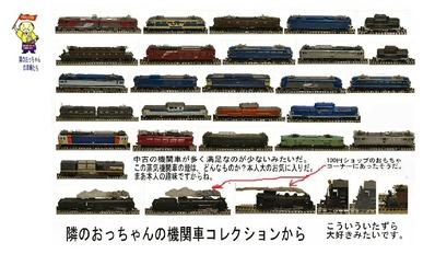 隣のおっちゃん機関車車両12貨物3