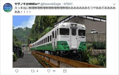 RailSimきさのき氏画像からキハ58-7