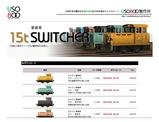 スイッチャーUSOO800-1