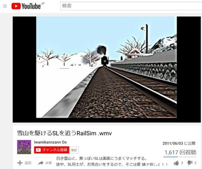 RailSim雪を駆けるSLを追うIwamikannzann Ooさん1