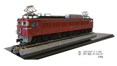 EF81一般色ローズピンクHoゲージ3