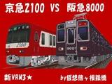 京急VS阪急