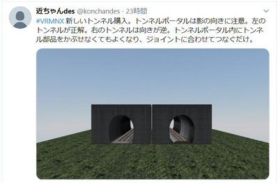 近ちゃんさんトンネル画像3