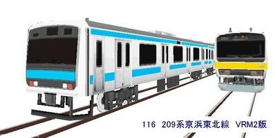 116 JR209系京浜東北線 VRM2版