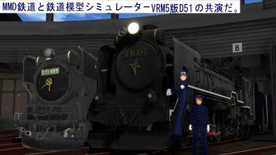 MMD鉄道でC62をつくるEjimaさん7