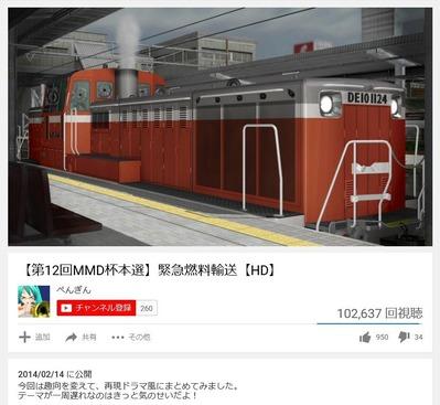 MMD鉄道燃料輸送動画1