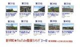 \新VRM3★動画ランキング31-40