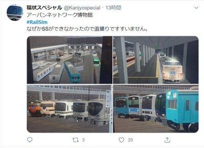 車両博物館RailSim9