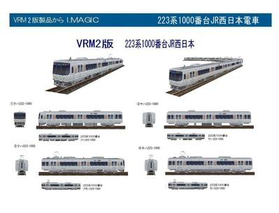 越河レイアウト電車シリーズ68-223系1000番台A