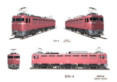 VRM5版EF81-4ピンクローズ画像1