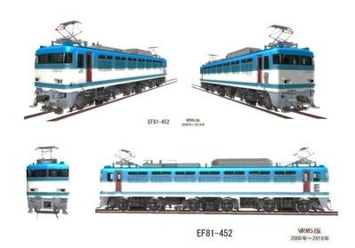 VRM5版EF81-452ツートン画像1
